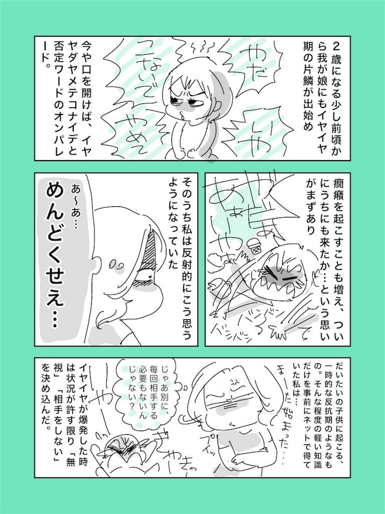 f:id:kaitousyoujyo_haha:20180820155751j:image