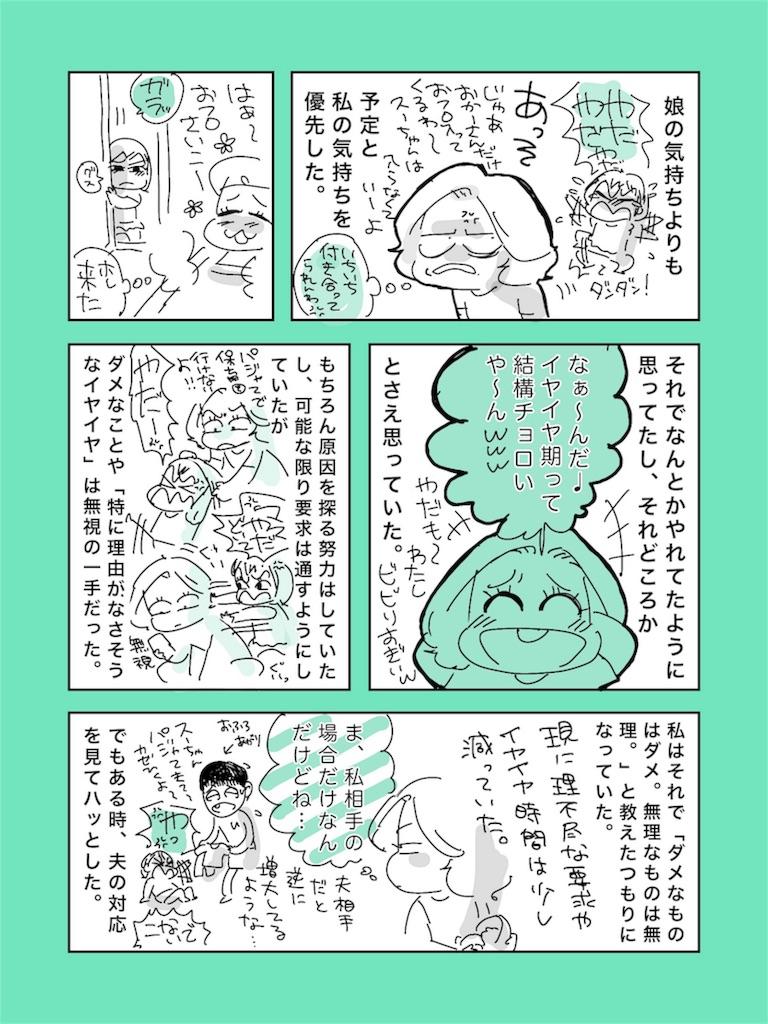 f:id:kaitousyoujyo_haha:20180820155755j:image