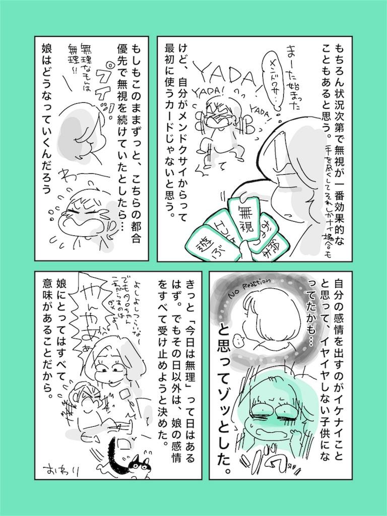 f:id:kaitousyoujyo_haha:20180820155807j:image