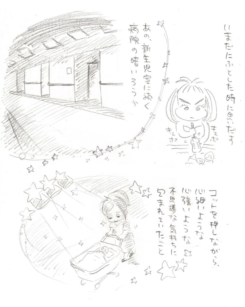 f:id:kaitousyoujyo_haha:20180827012726j:plain