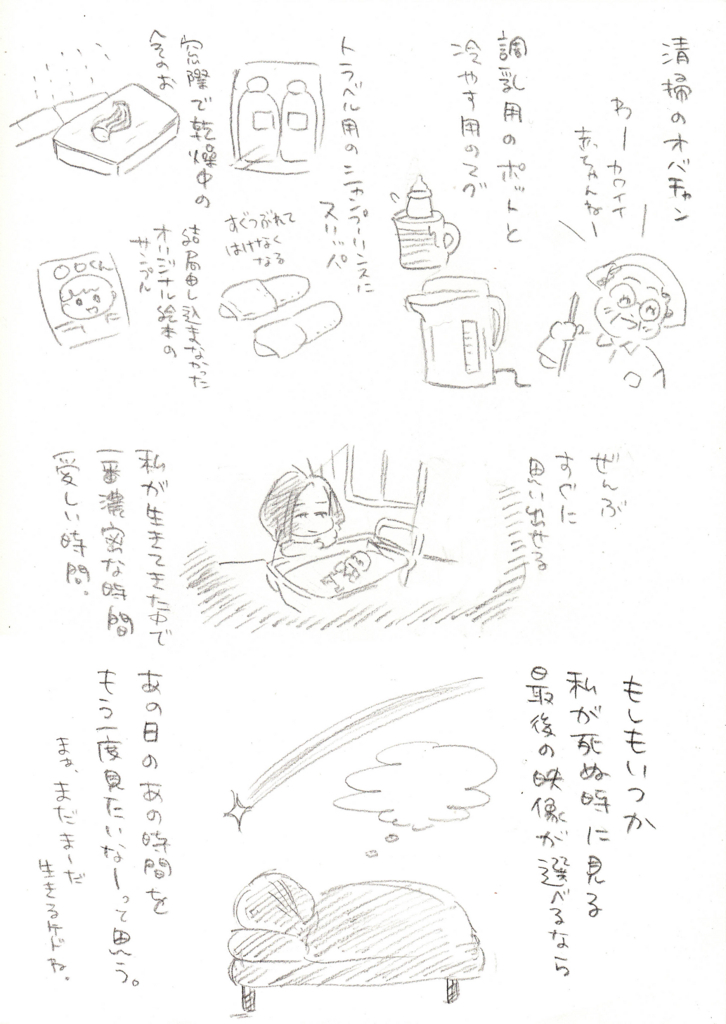 f:id:kaitousyoujyo_haha:20180827012845j:plain