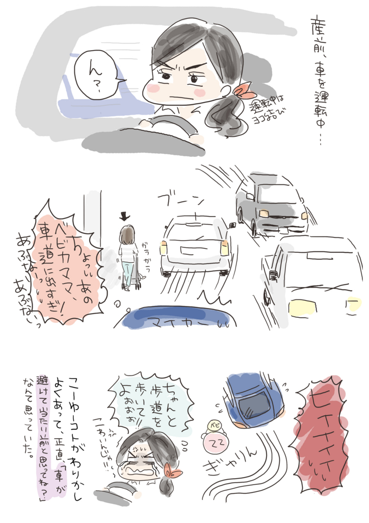 f:id:kaitousyoujyo_haha:20180827022547j:plain