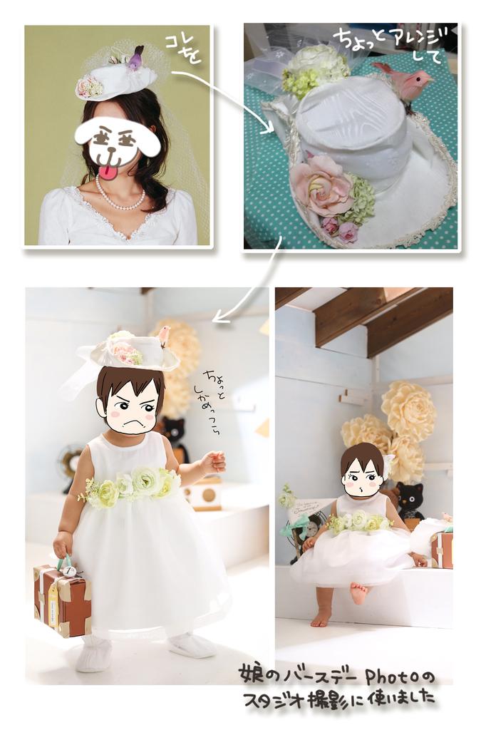 f:id:kaitousyoujyo_haha:20180905160136j:plain