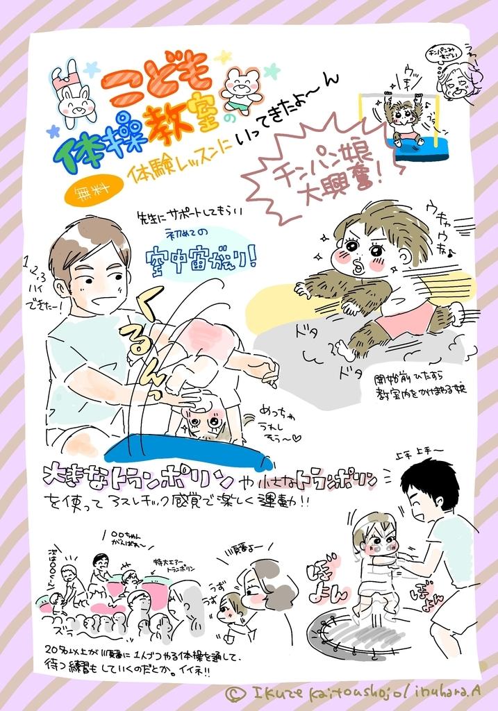 f:id:kaitousyoujyo_haha:20180929205504j:plain