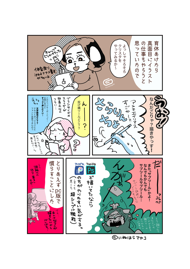 f:id:kaitousyoujyo_haha:20181003125022j:plain
