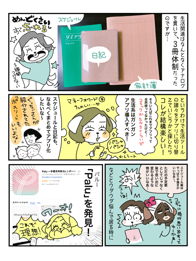 f:id:kaitousyoujyo_haha:20181004032704j:plain