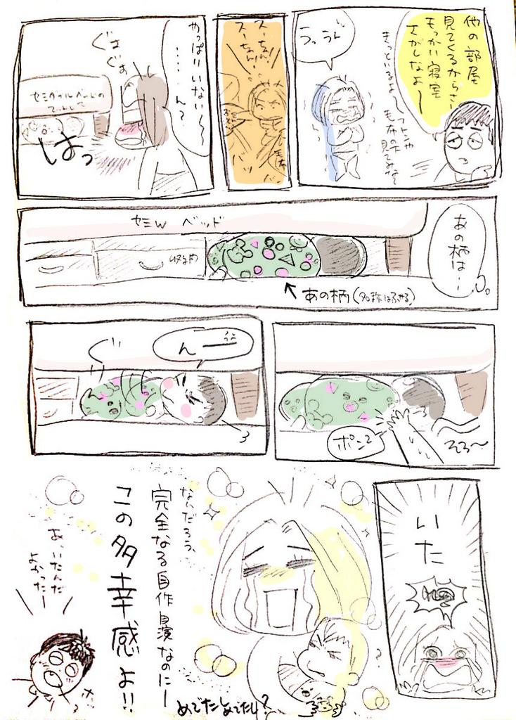 f:id:kaitousyoujyo_haha:20181010010319j:plain