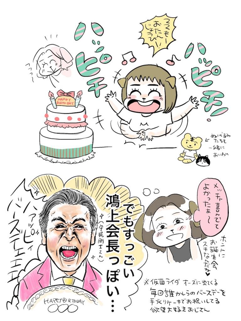 f:id:kaitousyoujyo_haha:20181010211423j:image