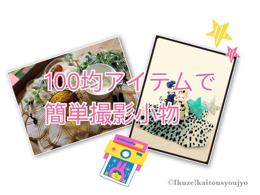 f:id:kaitousyoujyo_haha:20181024080619j:image