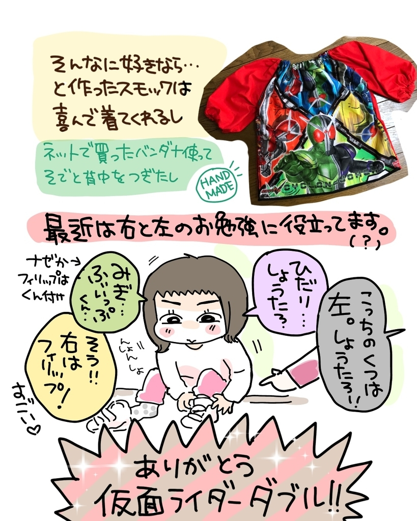 f:id:kaitousyoujyo_haha:20181114155217j:plain