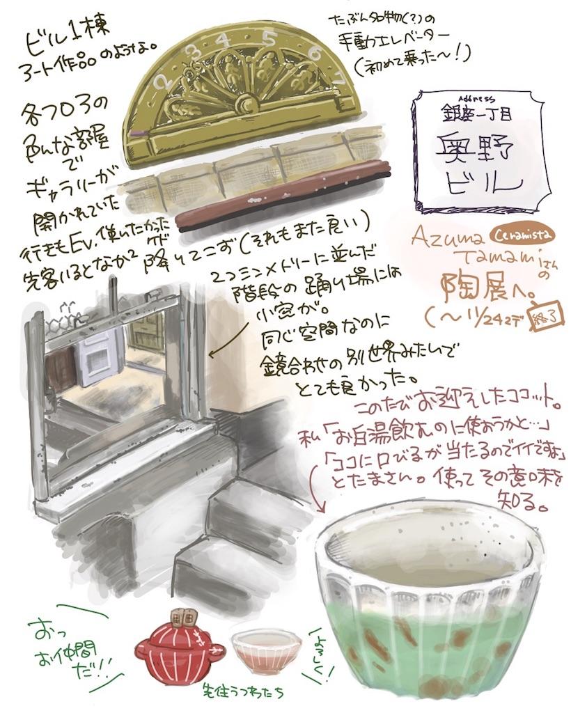 f:id:kaitousyoujyo_haha:20181125103450j:image