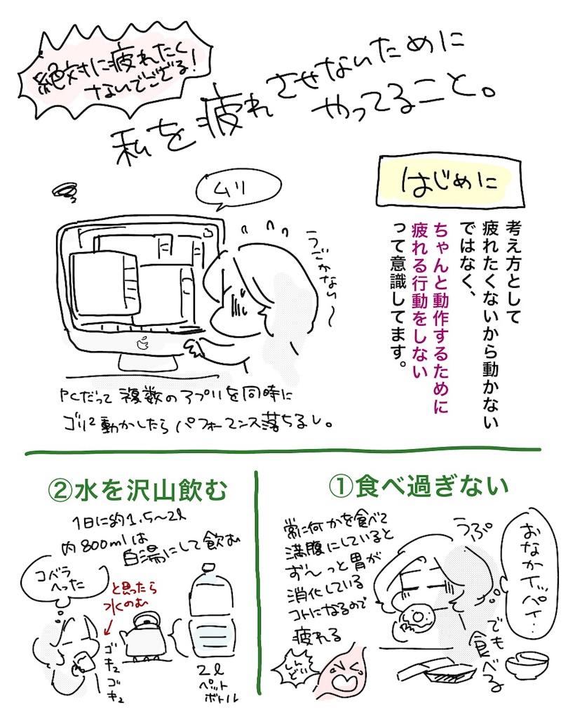 f:id:kaitousyoujyo_haha:20181206120122j:image