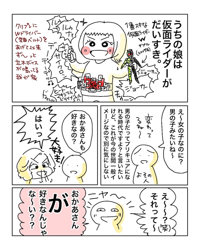 f:id:kaitousyoujyo_haha:20190104100917j:image