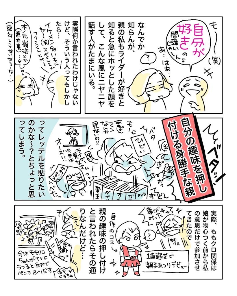 f:id:kaitousyoujyo_haha:20190104100933j:image
