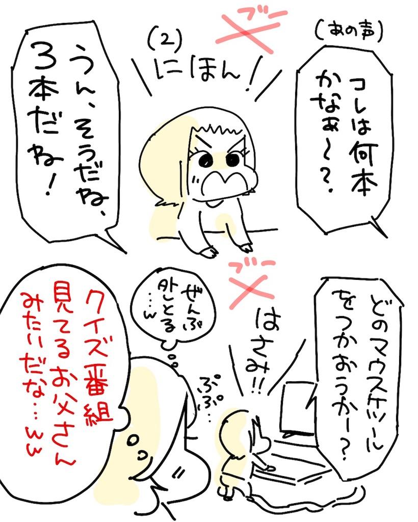 f:id:kaitousyoujyo_haha:20190104110500j:image