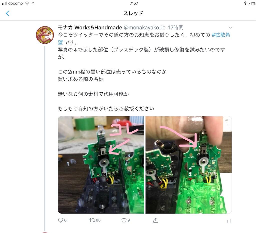 f:id:kaitousyoujyo_haha:20190112140828j:image