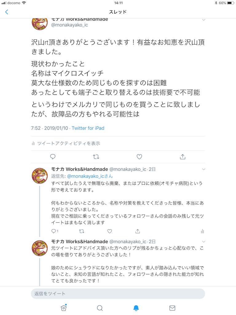 f:id:kaitousyoujyo_haha:20190112141229p:image