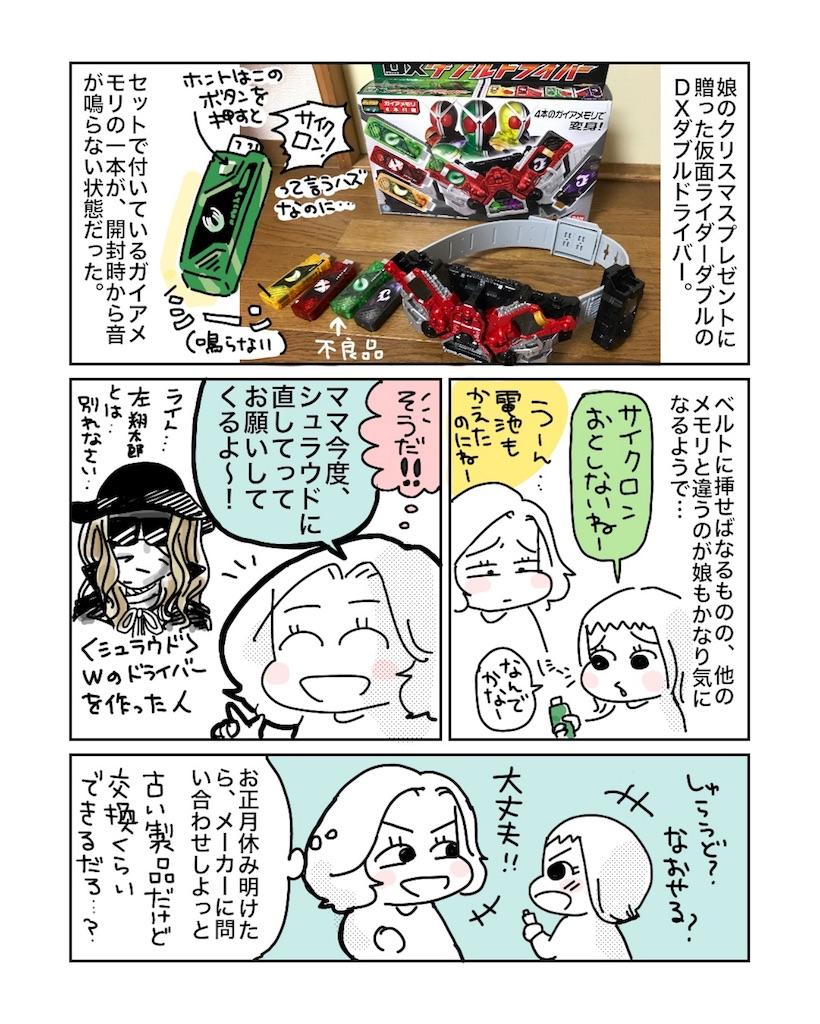 f:id:kaitousyoujyo_haha:20190112143656j:image