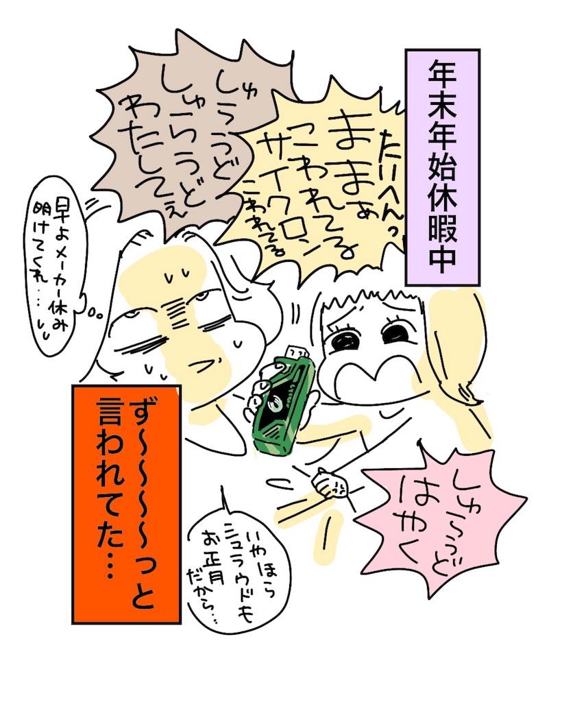 f:id:kaitousyoujyo_haha:20190112143659j:image