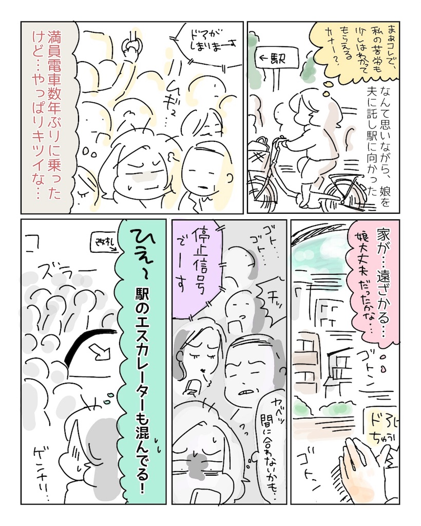 f:id:kaitousyoujyo_haha:20190214143246j:image