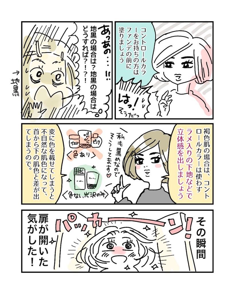 f:id:kaitousyoujyo_haha:20190221182756j:image