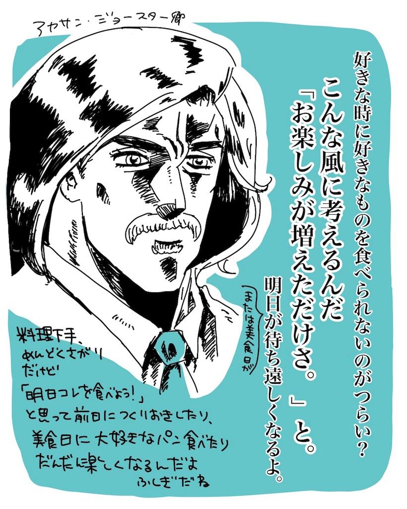 f:id:kaitousyoujyo_haha:20190305205412j:image