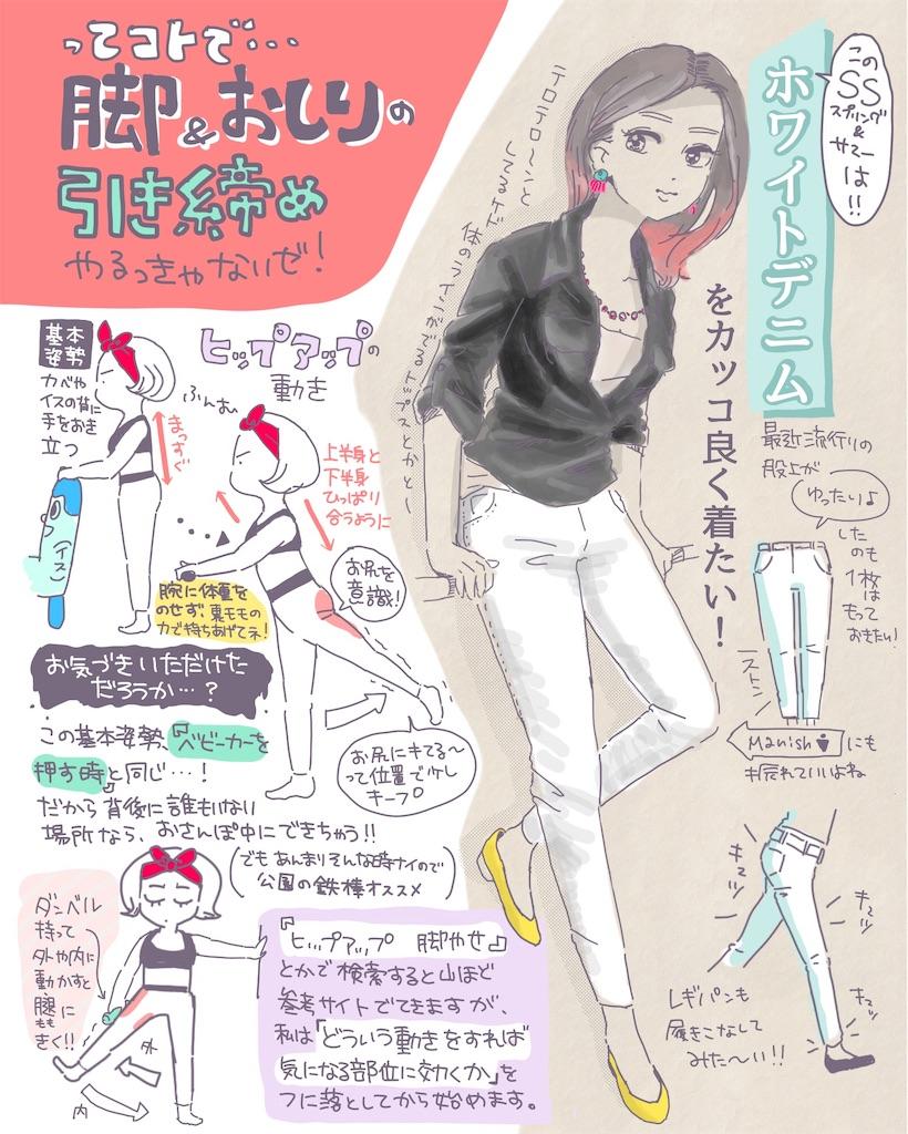 f:id:kaitousyoujyo_haha:20190331211420j:image
