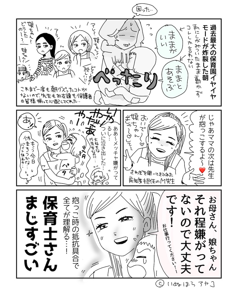 f:id:kaitousyoujyo_haha:20190605155802j:image