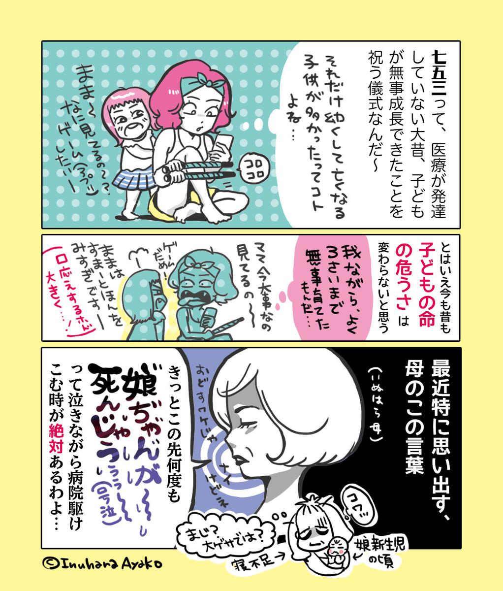 f:id:kaitousyoujyo_haha:20190708163455j:plain