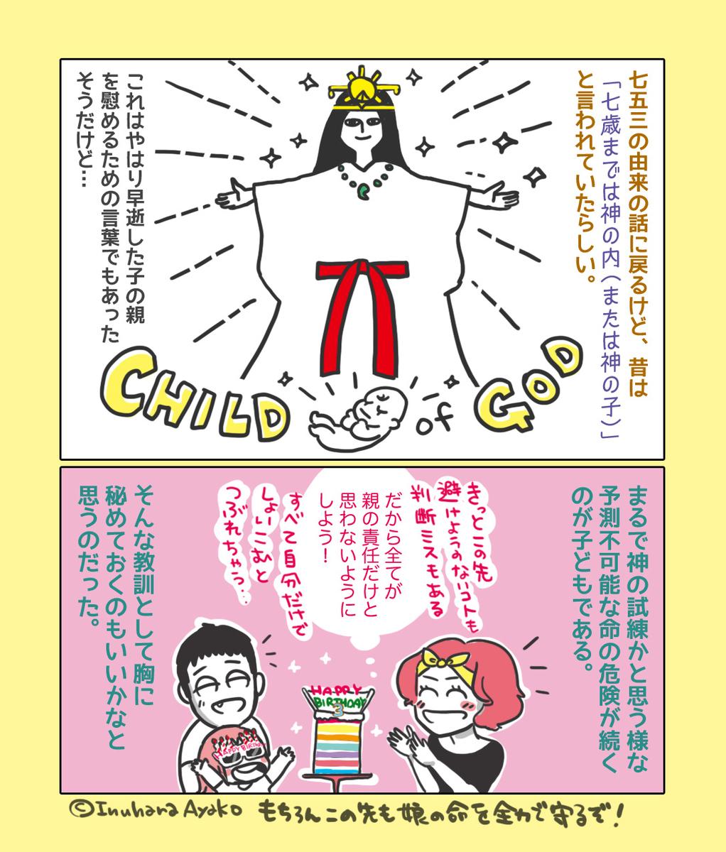 f:id:kaitousyoujyo_haha:20190708164427j:plain