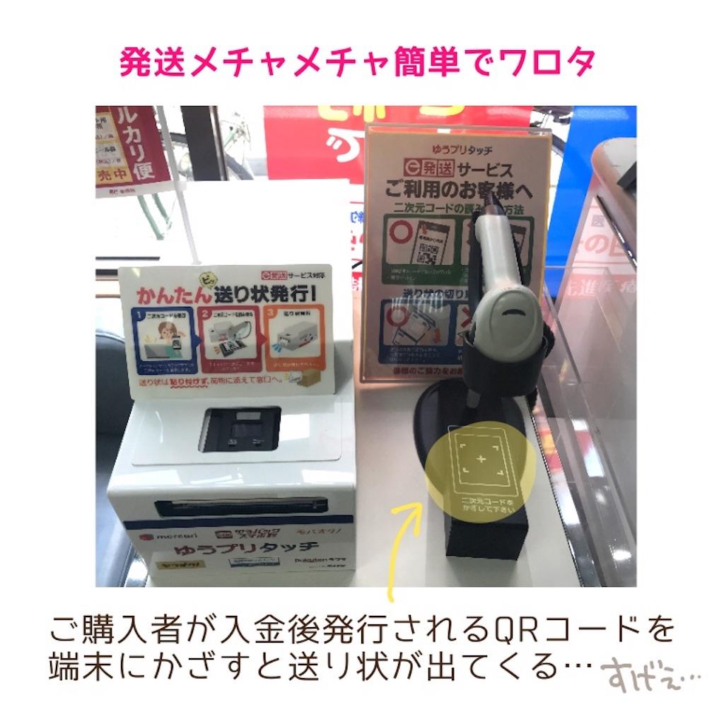 f:id:kaitousyoujyo_haha:20190805122333j:image