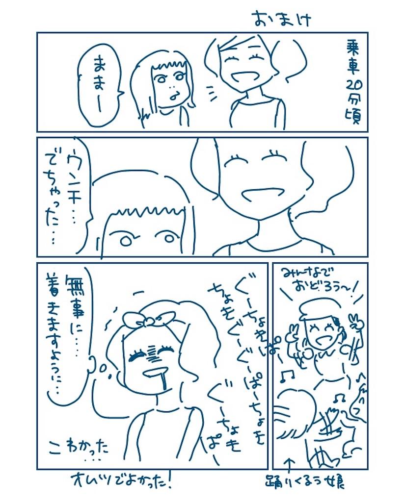 f:id:kaitousyoujyo_haha:20190822064513j:image