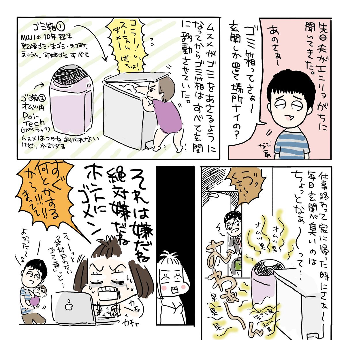 f:id:kaitousyoujyo_haha:20191003160439j:plain