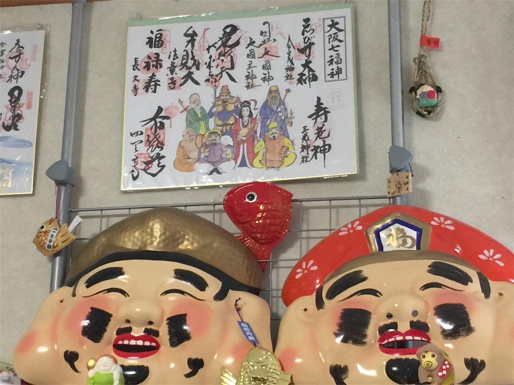 f:id:kaiunfukuko:20170116102515j:image
