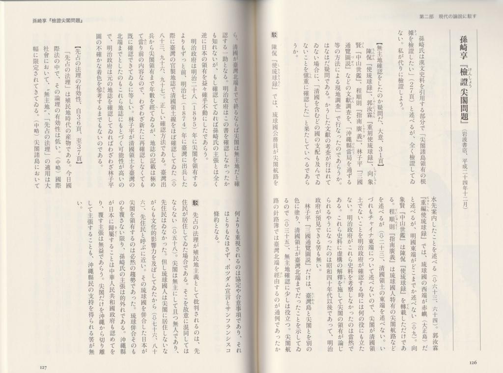 f:id:kaiunmanzoku:20170728205917j:plain