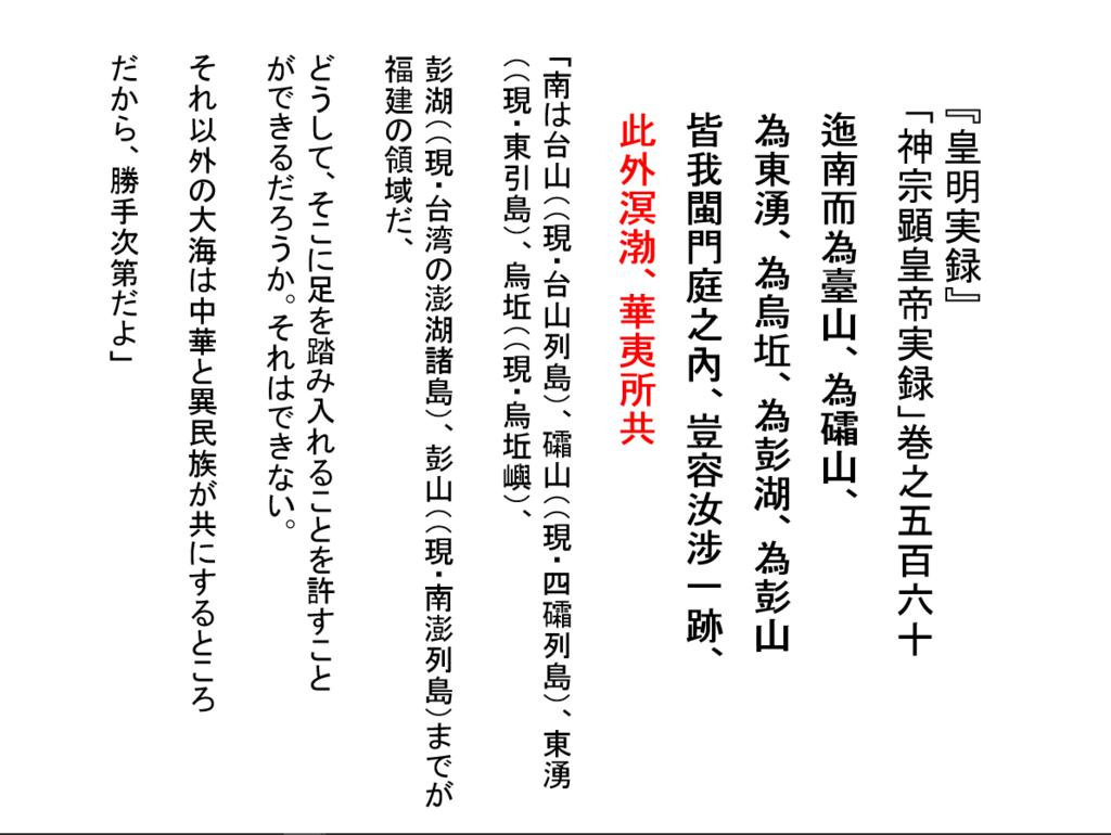 f:id:kaiunmanzoku:20170829001943p:plain