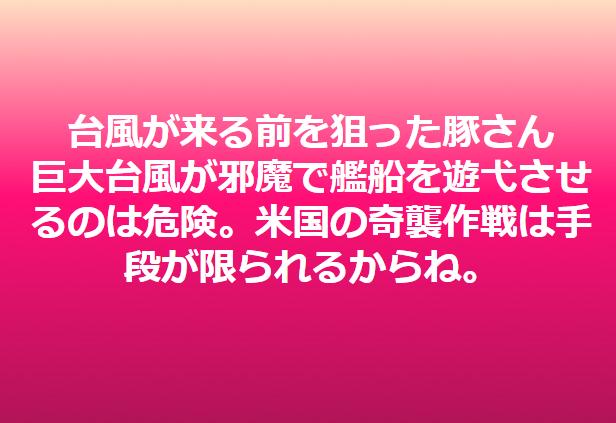 f:id:kaiunmanzoku:20170915220000p:plain