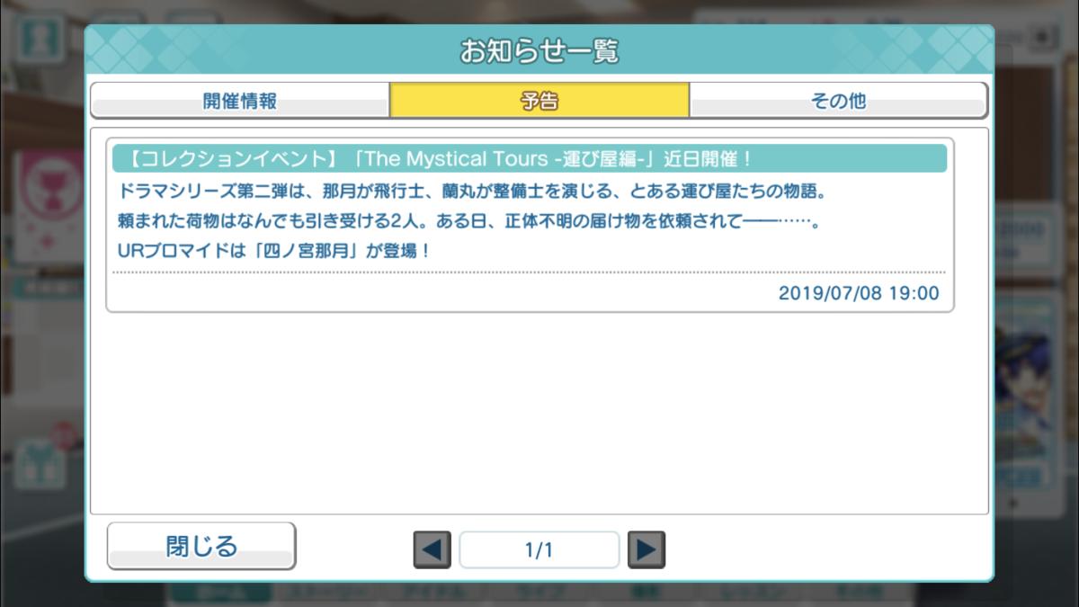 f:id:kaiy_u_kai:20190709142953p:plain