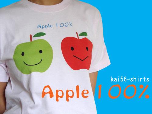 アップル100%Tシャツ