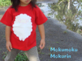 もくりんTシャツ(赤)