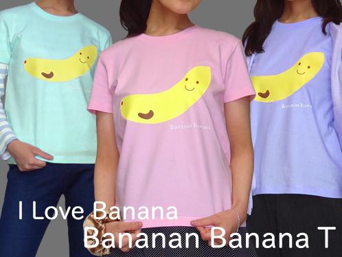 ばななんTシャツ3色