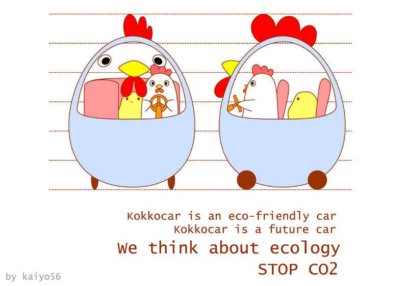 コッコカー図1