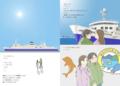 航海日記第5話④
