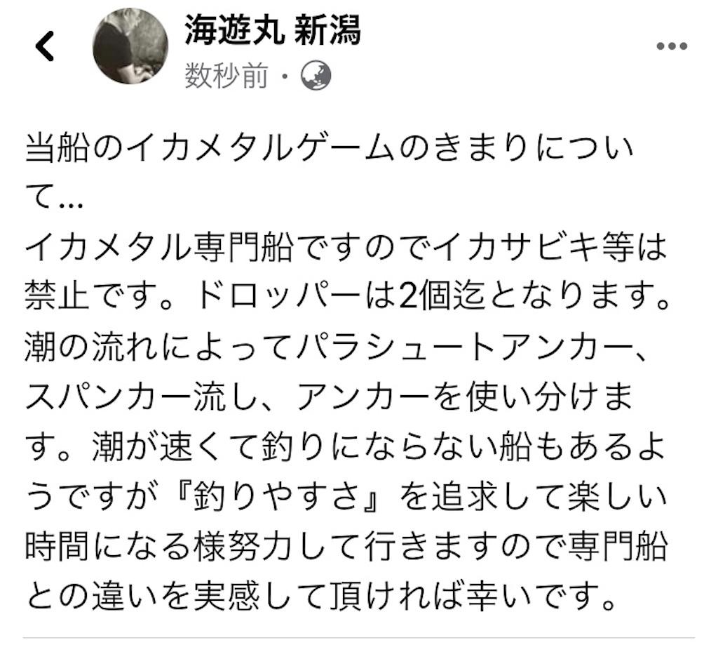 f:id:kaiyuumaru:20200723222117j:image