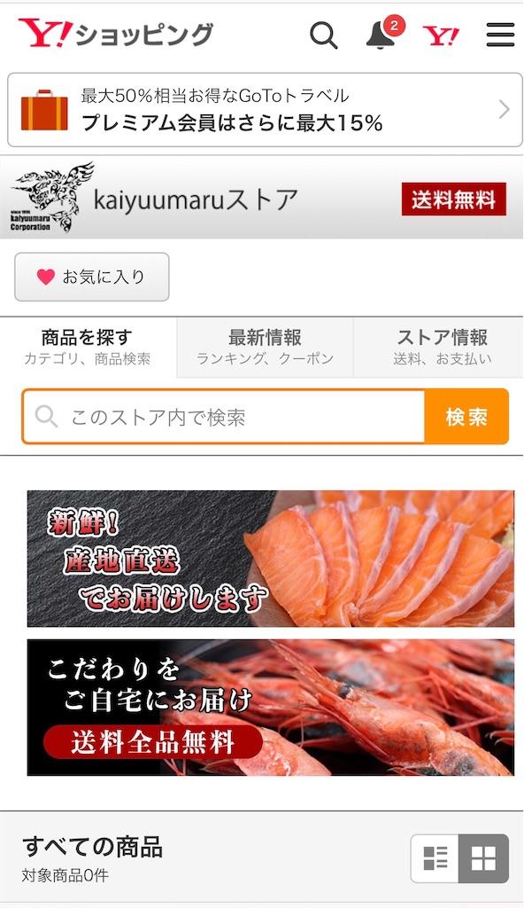 f:id:kaiyuumaru:20201004165717j:image