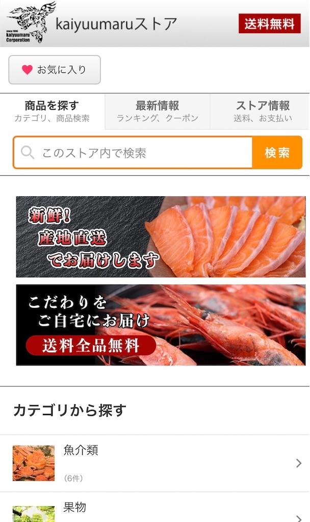 f:id:kaiyuumaru:20201106224442j:image