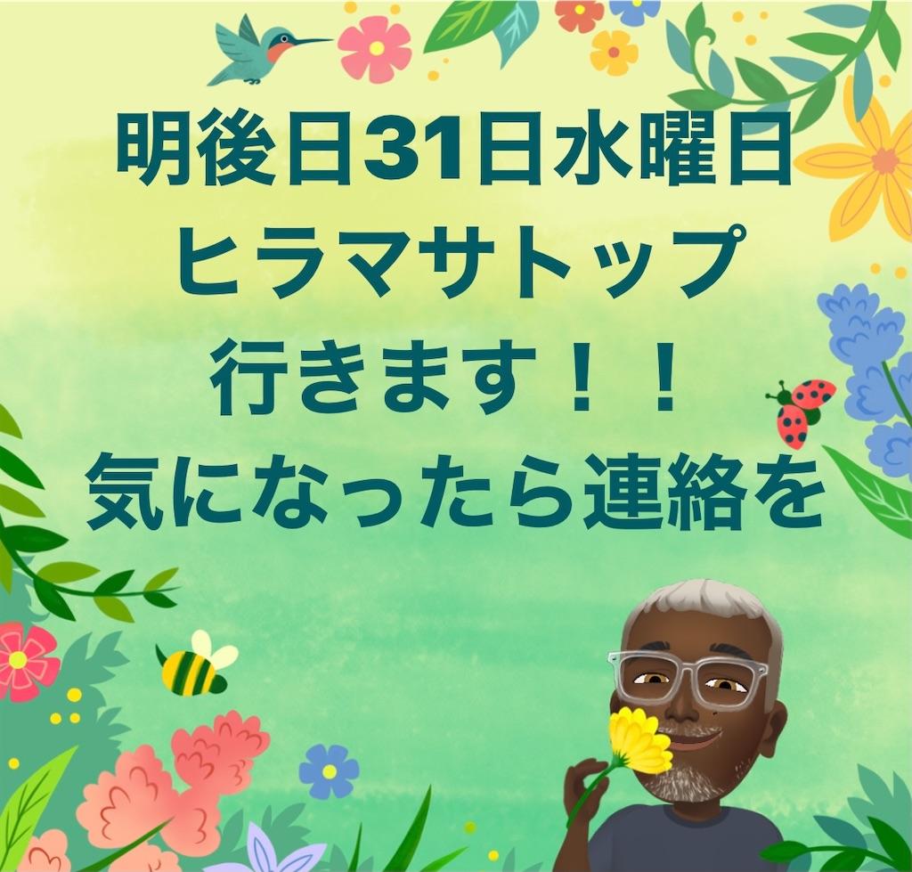 f:id:kaiyuumaru:20210329075727j:image