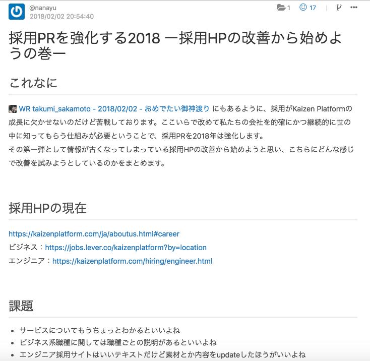 f:id:kaizenplatform:20180622093736p:plain