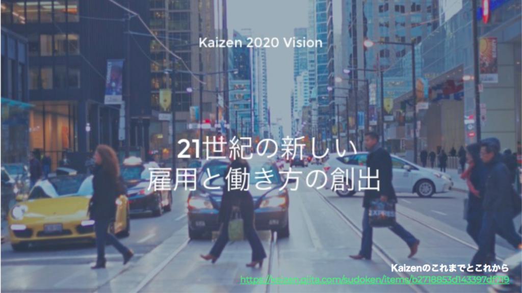 f:id:kaizenplatform:20180622094102p:plain