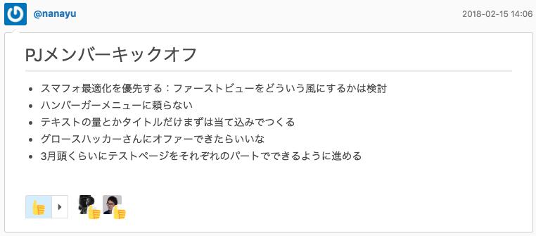 f:id:kaizenplatform:20180622094346p:plain
